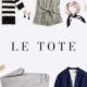 Le Tote Coupon – 40% OFF Your First Month!